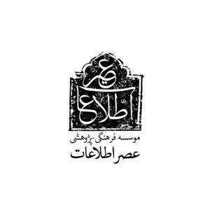 موسسه فرهنگی، پژوهشی عصر اطلاعات