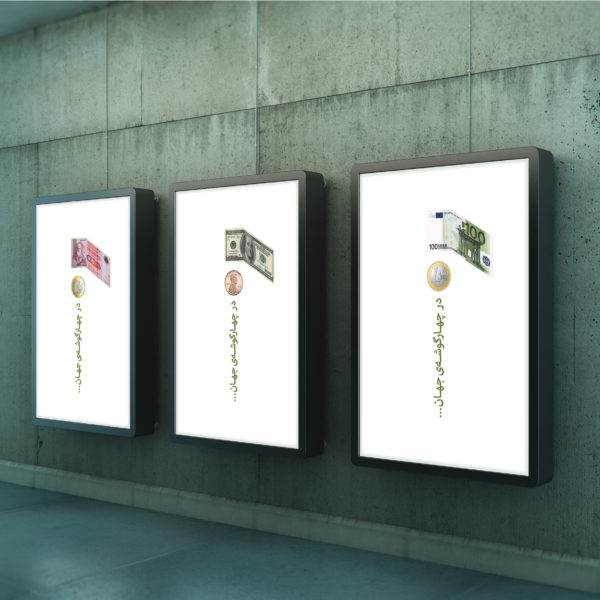 کمپین تبلیغاتی صرافی جردن