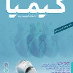 Salt Poster 150x150 - فصل نامه عصر اطلاعات