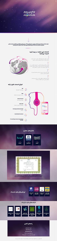 site - طراحی سایت آکواریوم