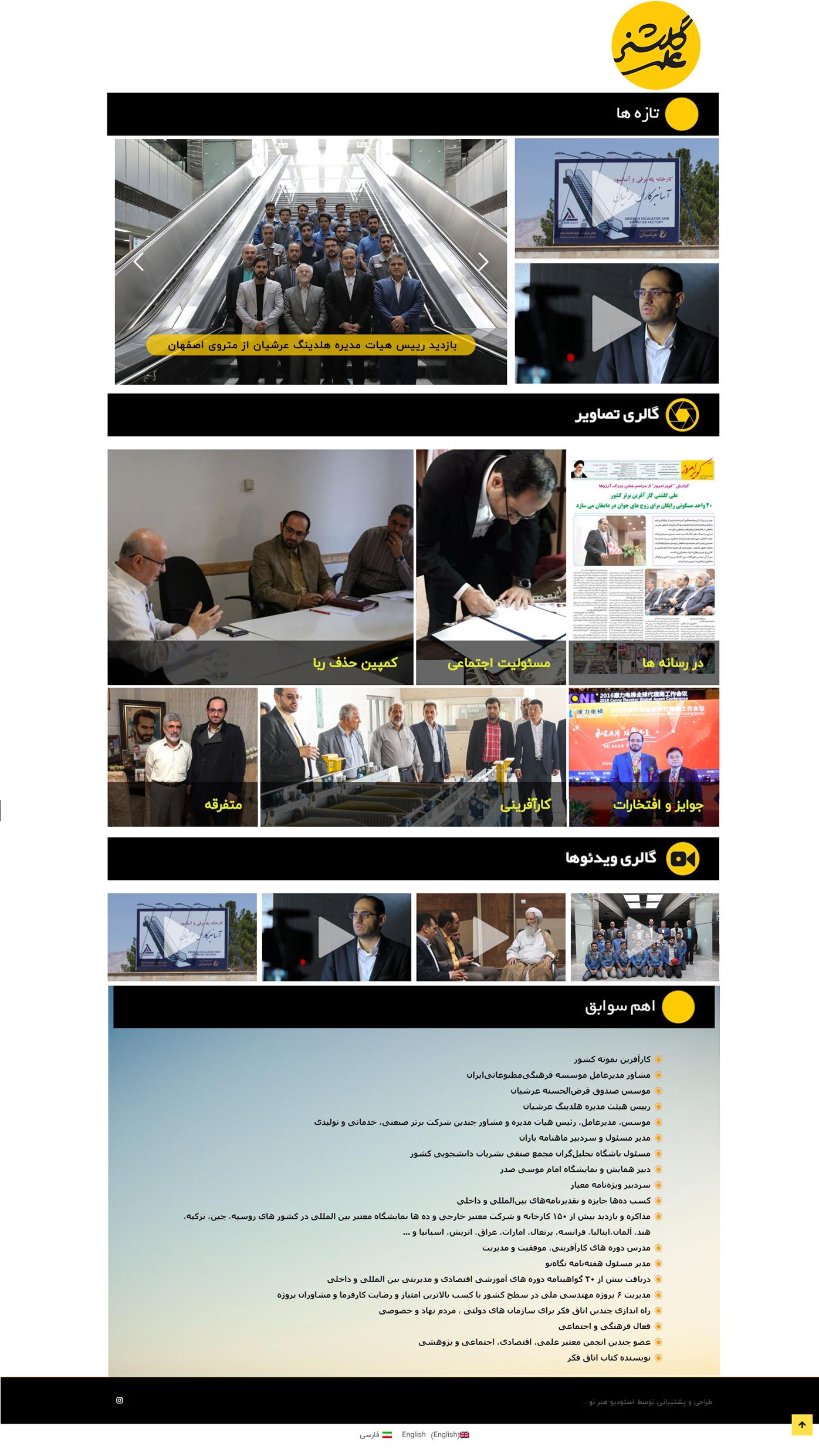 Artboard 1 copy 1 - طراحی سایت شخصی مهندس علی گلشنی
