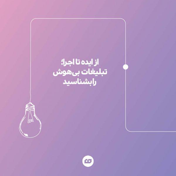 instagram4 01 600x600 - از ایده تا اجرا؛ تبلیغات بیهوش را بشناسید
