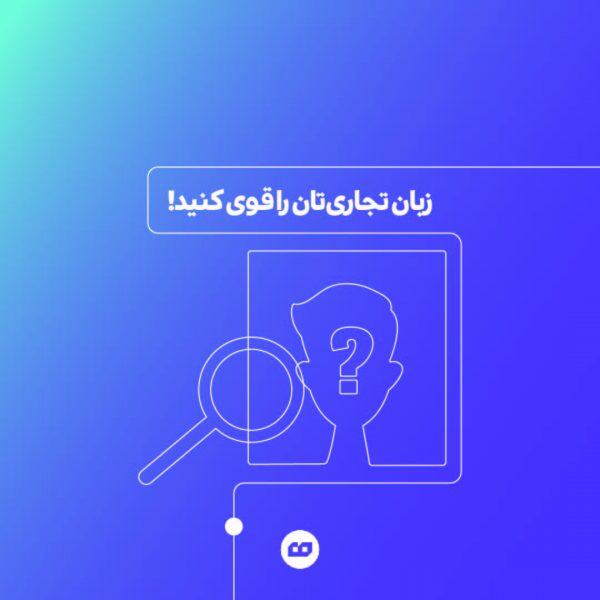 instagtam2 01 600x600 - زبان تجاریتان را قوی کنید!