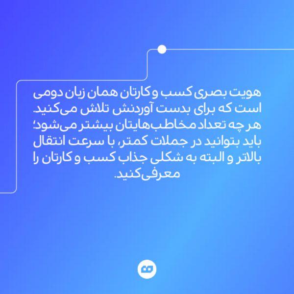 instagtam2 03 600x600 - زبان تجاریتان را قوی کنید!