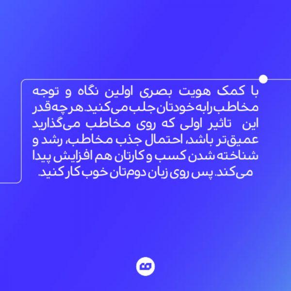 instagtam2 05 600x600 - زبان تجاریتان را قوی کنید!