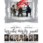 Poster 7 150x150 - روباه