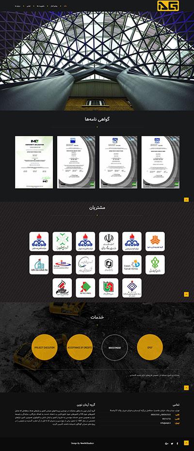Anpt - طراحی سایت گروه آرمان نوین